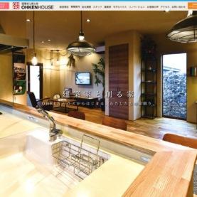株式会社OHKENハウス HPリニューアルデザイン・構築 イメージ