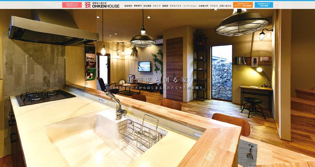 株式会社OHKENハウス HPリニューアルデザイン・構築 イメージ01