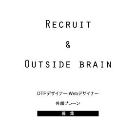 デザイナースタッフ募集!!|岐阜の広告デザイン事務所 イメージ
