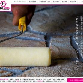 株式会社 土岐工業 ローラーストーンHPデザイン・構築 イメージ