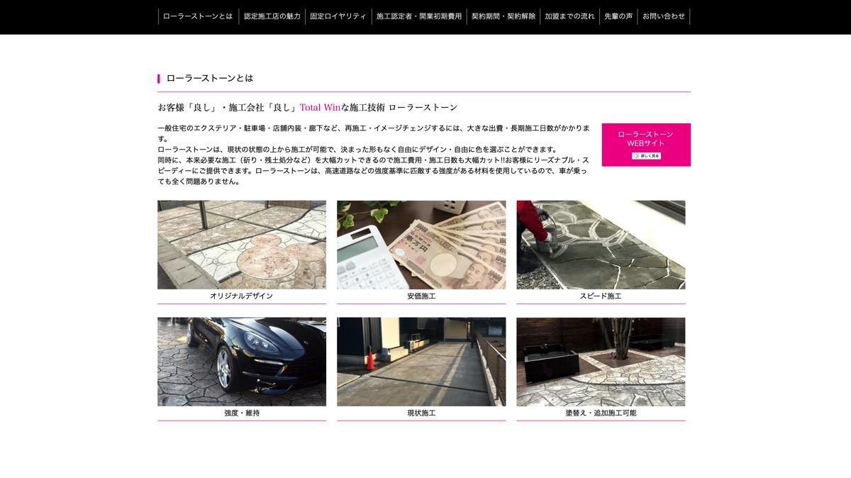 株式会社 土岐工業 ローラーストーンHPデザイン・構築 イメージ02