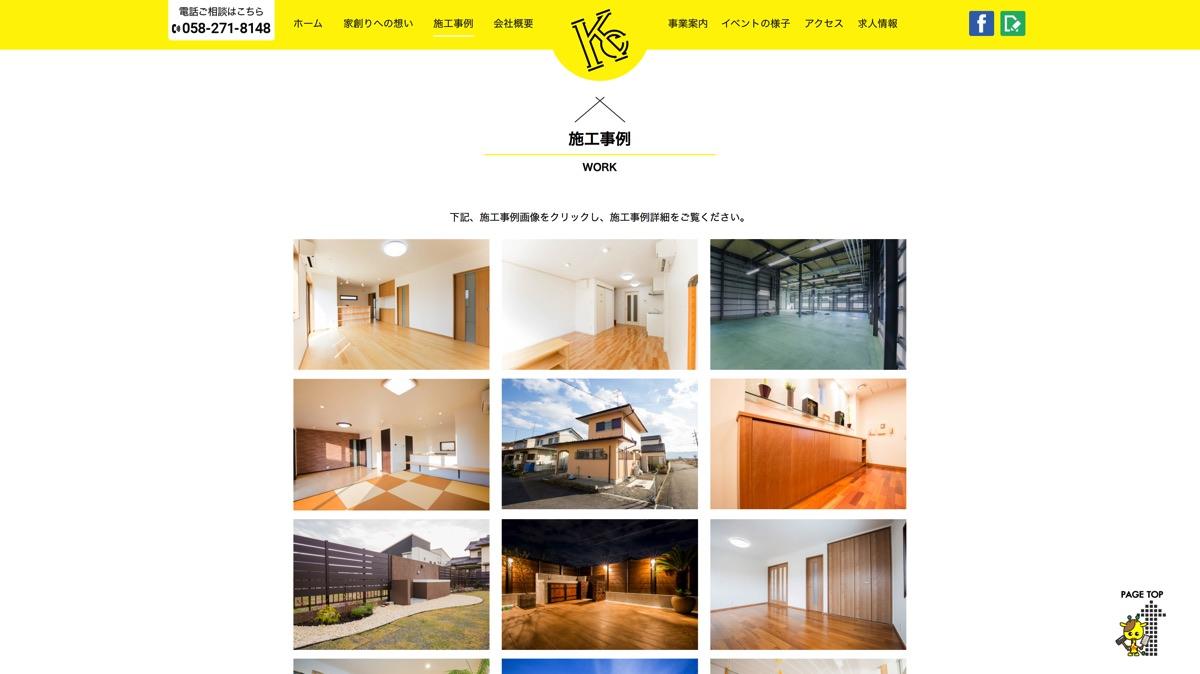 近藤建築・Kホーム様 HPリニューアルデザイン・構築 イメージ02