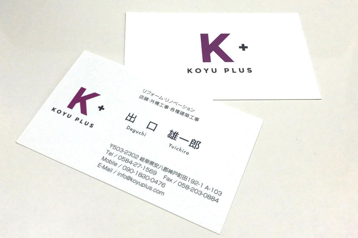 KOYU PLUS様  ロゴデザイン・名刺デザイン印刷 イメージ02