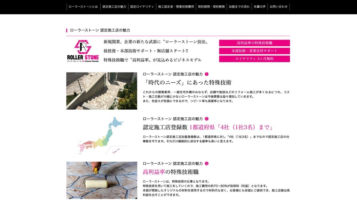 株式会社 土岐工業 ローラーストーンHPデザイン・構築 イメージ03