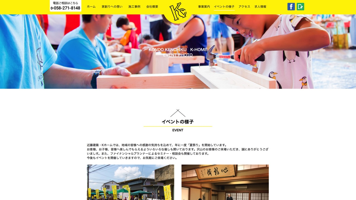 近藤建築・Kホーム様 HPリニューアルデザイン・構築 イメージ03