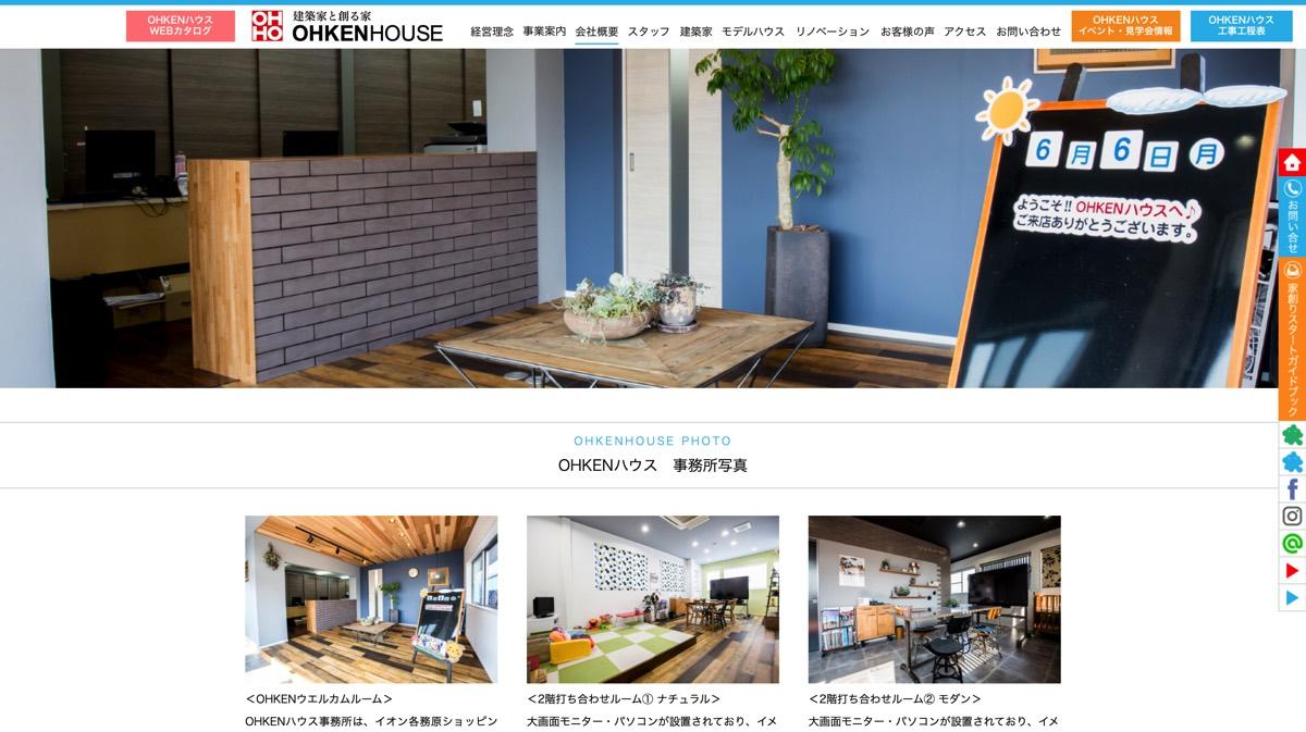 株式会社OHKENハウス HPリニューアルデザイン・構築 イメージ03