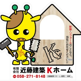 近藤建築・Kホーム様 フォトパネル イメージ