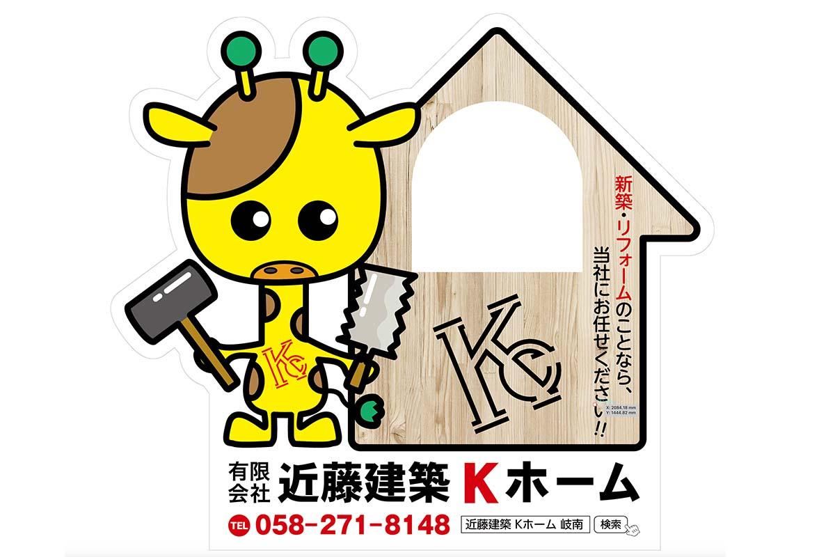 近藤建築・Kホーム様 フォトパネル イメージ01