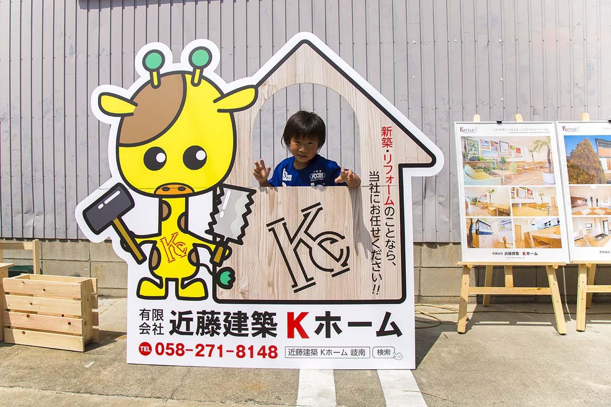 近藤建築・Kホーム様 フォトパネル イメージ02