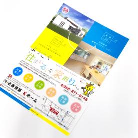 近藤建築・Kホーム ポスティングチラシ・角2封筒 デザイン・印刷 イメージ