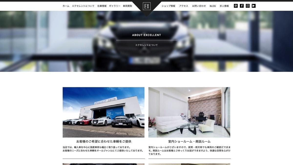 株式会社EXCELLENT | 株式会社 エクセレント HPデザイン・構築 イメージ02