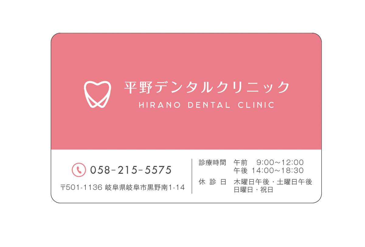 平野デンタルクリニック様 診察券デザイン イメージ01