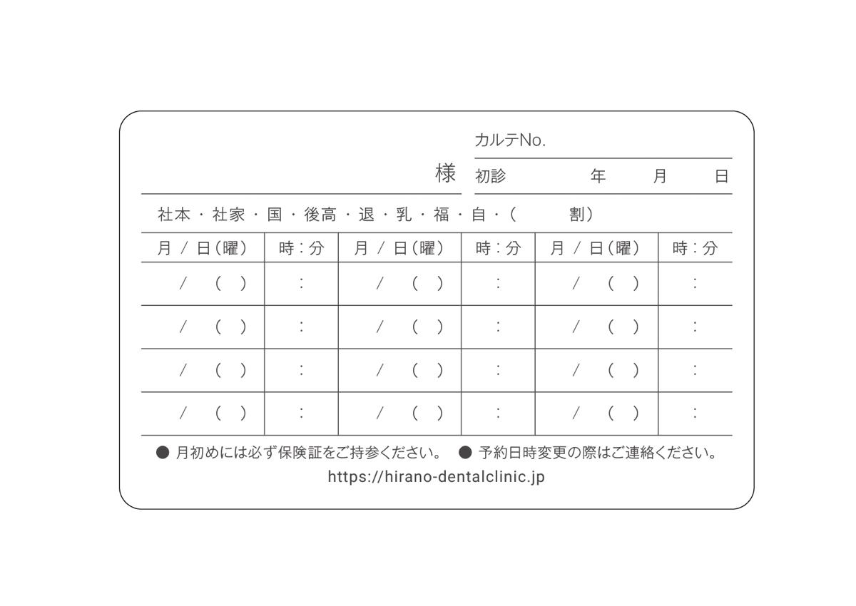 平野デンタルクリニック様 診察券デザイン イメージ02