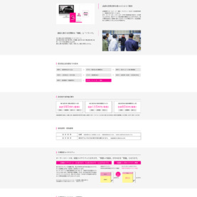 株式会社 土岐工業 ローラーストーン様 加盟用ランディングページ イメージ