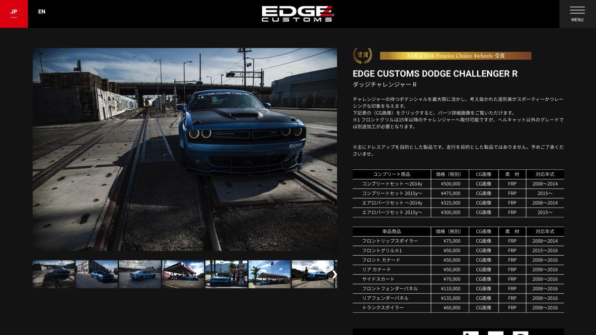 LUXZ EDGE CUSTOMS様 HPリニューアルデザイン・構築 イメージ03