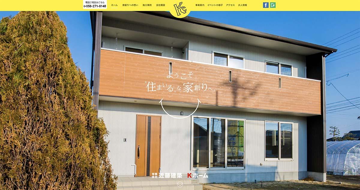 近藤建築・Kホーム様 HPリニューアルデザイン・構築 イメージ01