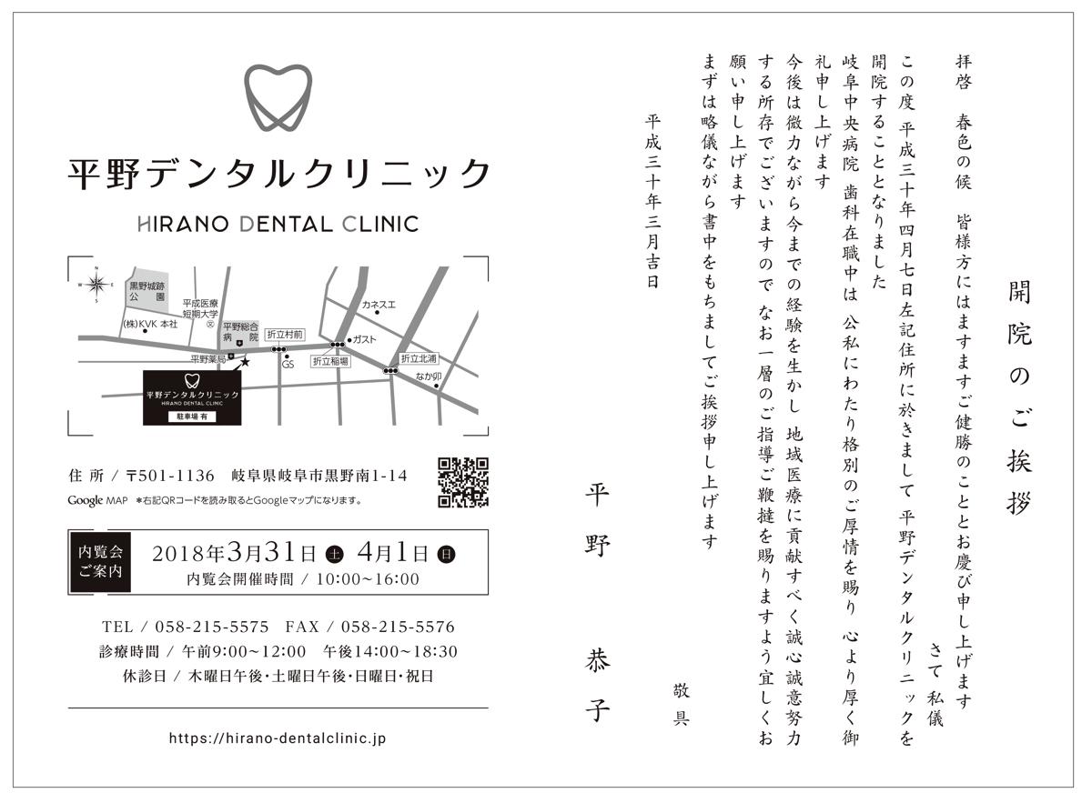 平野デンタルクリニック様 販促物各種デザイン イメージ02