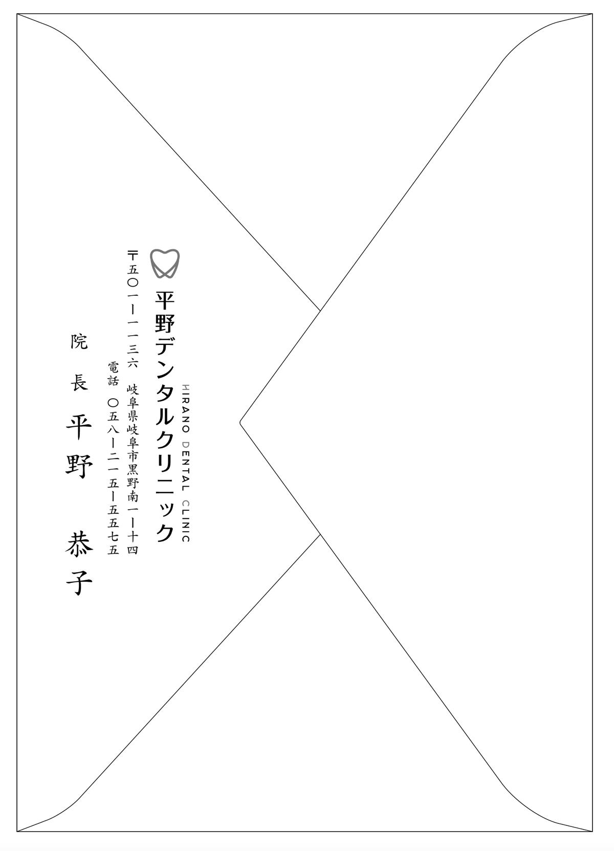 平野デンタルクリニック様 販促物各種デザイン イメージ03