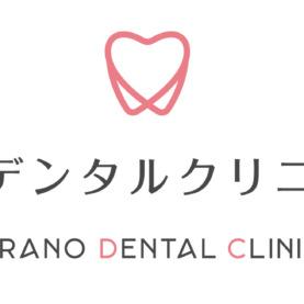 平野デンタルクリニック様 ロゴ・ロゴタイプ デザイン イメージ