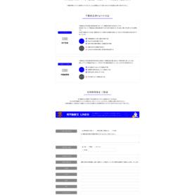 所不動産株式会社様 新規ホームページ イメージ