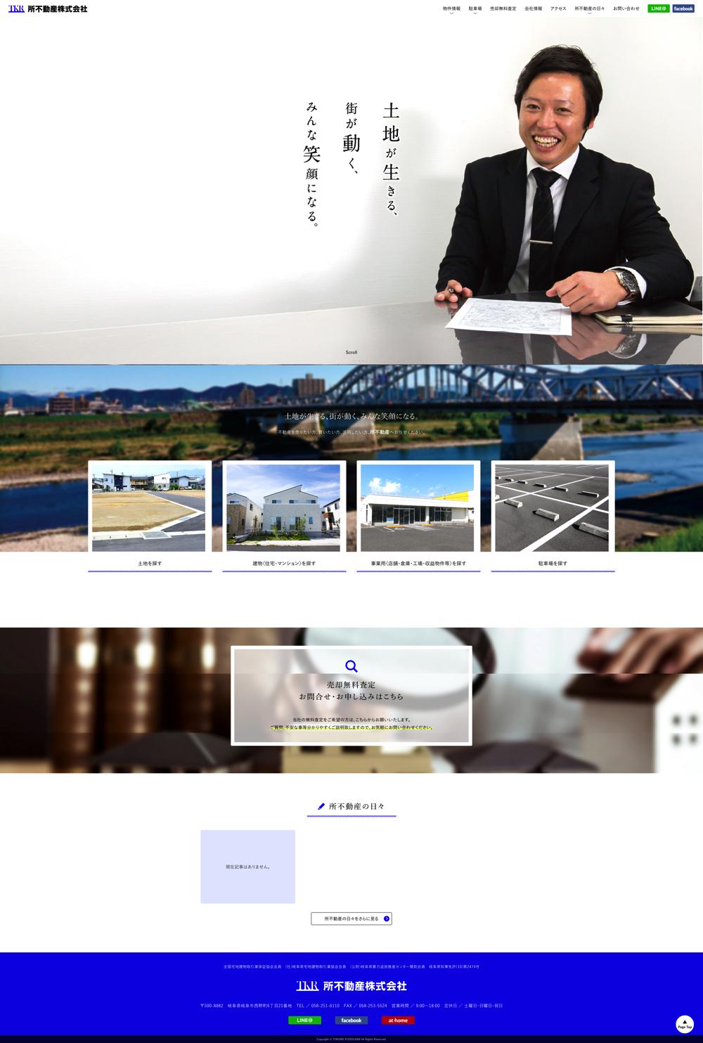 所不動産株式会社様 新規ホームページ イメージ02