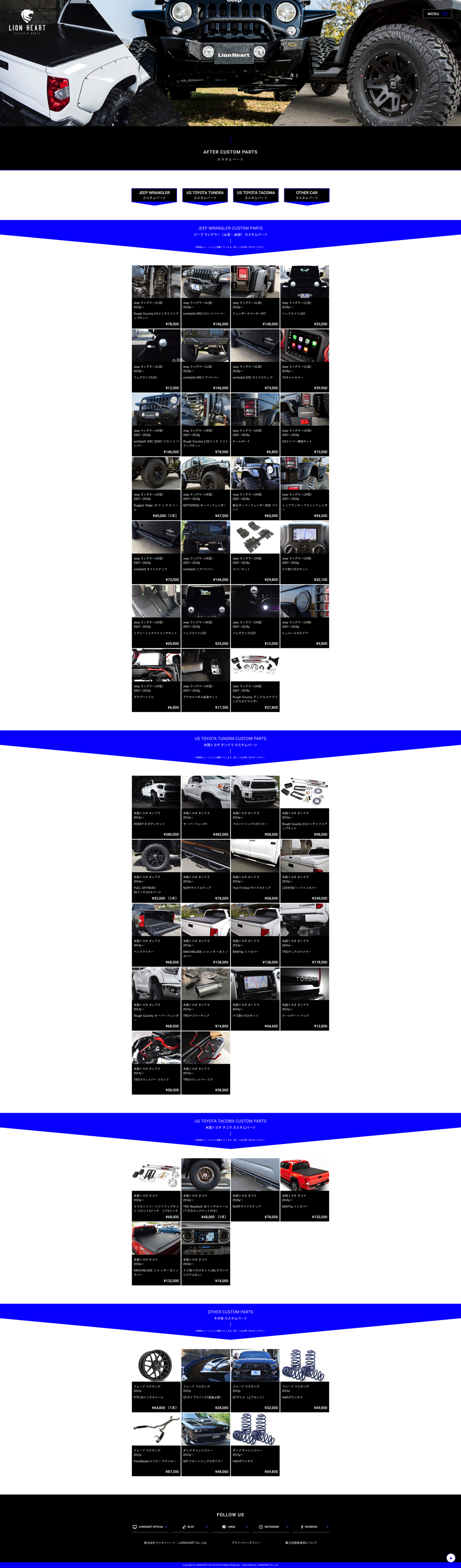 株式会社 ライオンハート様 新規ホームページ イメージ03