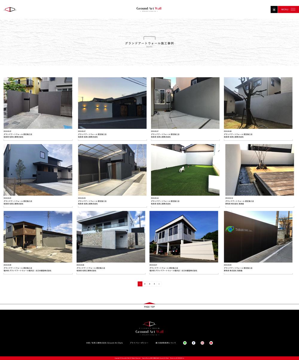松岡工業株式会社様 グランドアートウォール事業 新規ホームページ イメージ03