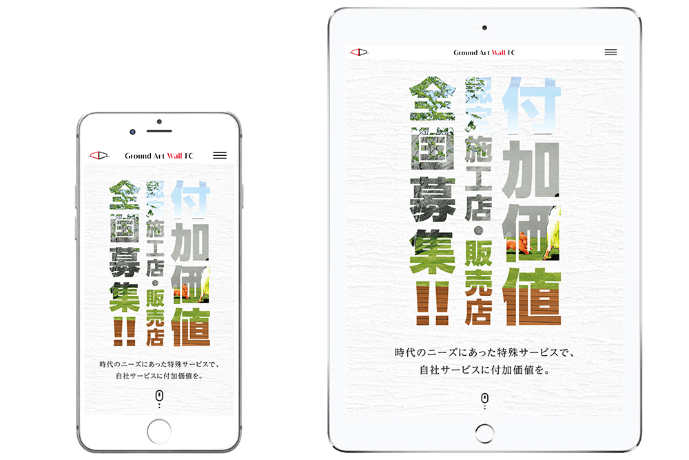 松岡工業株式会社様 グランドアートウォール事業 加盟用ランディングページ イメージ02