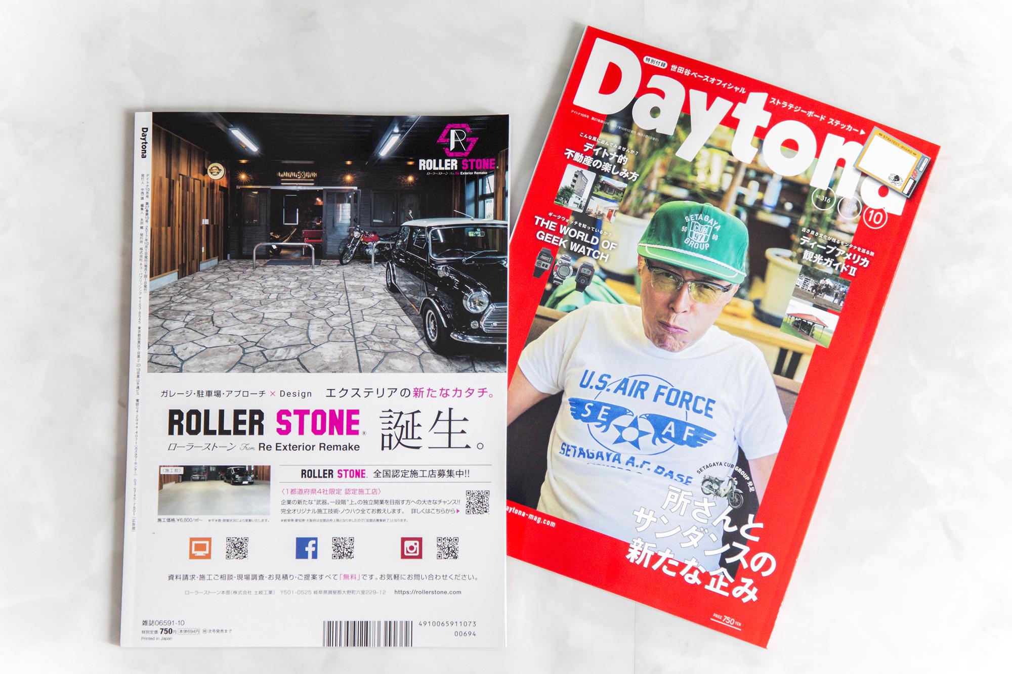 株式会社 土岐工業 ローラーストン 雑誌広告デザイン イメージ02