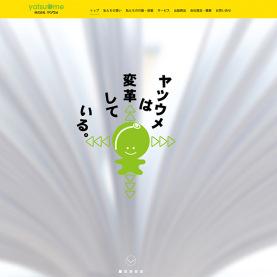 株式会社ヤツウメ HPデザイン・構築 イメージ