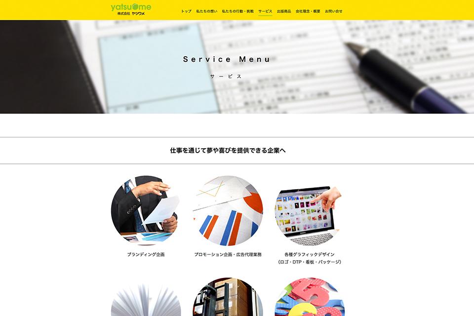 株式会社ヤツウメ HPデザイン・構築 イメージ03