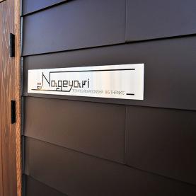 Nageyari 店舗看板 デザイン・施工 イメージ