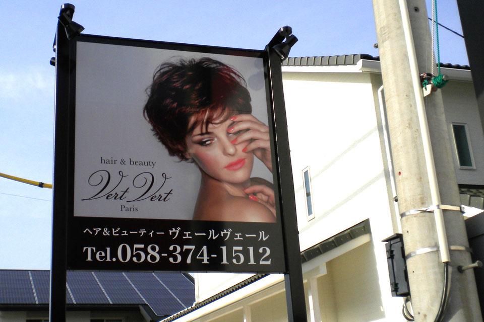 Hair design Vert Vert 屋外看板 イメージ02