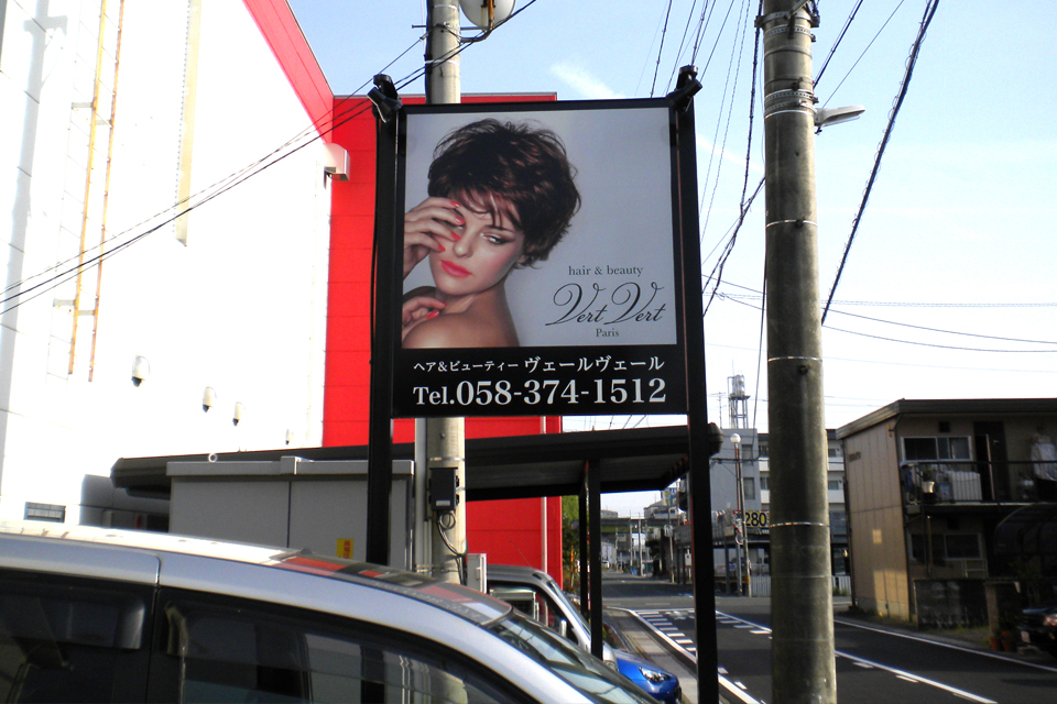 Hair design Vert Vert 屋外看板 イメージ03