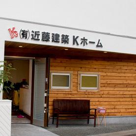 近藤建築・Kホーム 店舗看板 デザイン・施工 イメージ