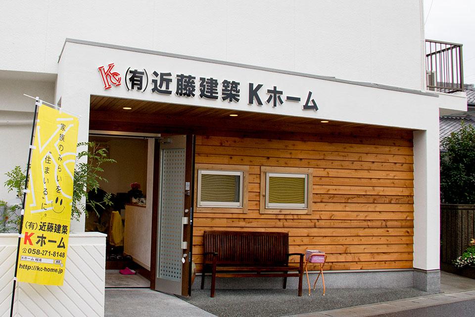近藤建築・Kホーム 店舗看板 デザイン・施工 イメージ01