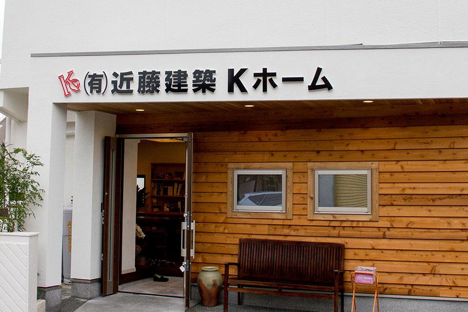 近藤建築・Kホーム 店舗看板 デザイン・施工 イメージ02
